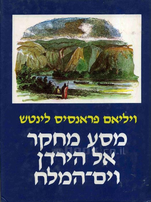 מסע מחקר אל הירדן וים המלח