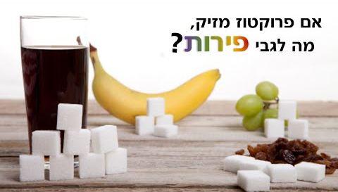 האם הפרוקטוז שבפירות מזיק לנו?