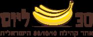 30 בננות ליום