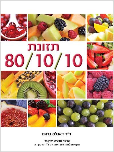 חדש! הספר תזונת 80/10/10 עכשיו גם במהדורה דיגיטלית!
